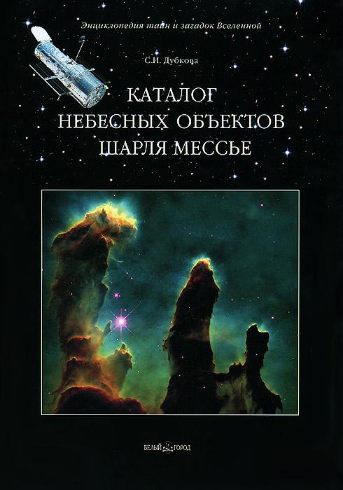 С. И. Дубкова Каталог небесных объектов Шарля Мессье