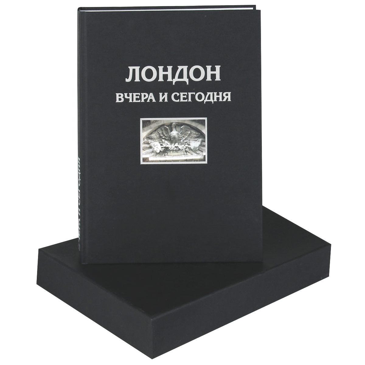 9780955254451 - В. Катамидзе, Н. Юдин: Лондон вчера и сегодня (подарочное издание) - Книга