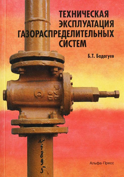 Б. Т. Бадагуев Техническая эксплуатация газораспределительных систем