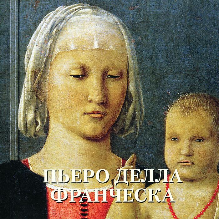 Елена Милюгина Пьеро делла Франческа. Альбом плащ франческа