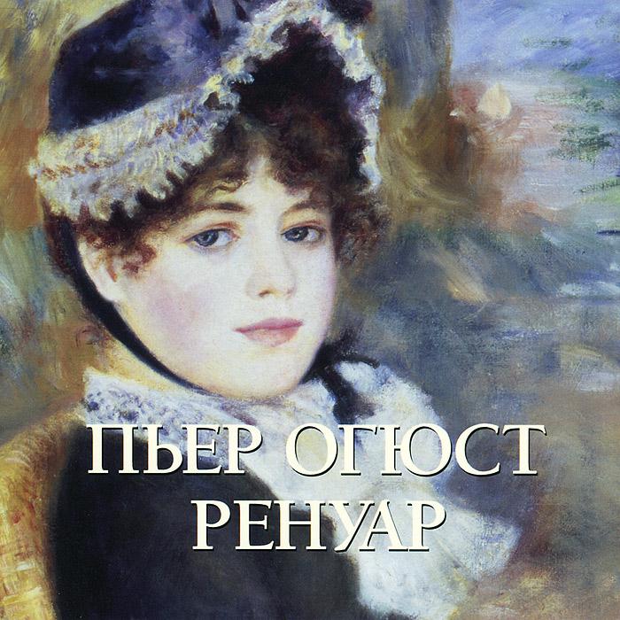 все цены на Елена Милюгина Пьер Огюст Ренуар. Альбом