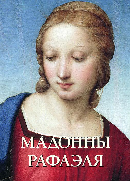 Елена Милюгина Мадонны Рафаэля елена петровская теория образа