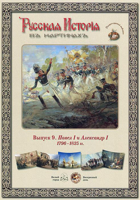 Русская история в картинах.  Выпуск 9. Павел I и Александр I. 1796–1825 гг.