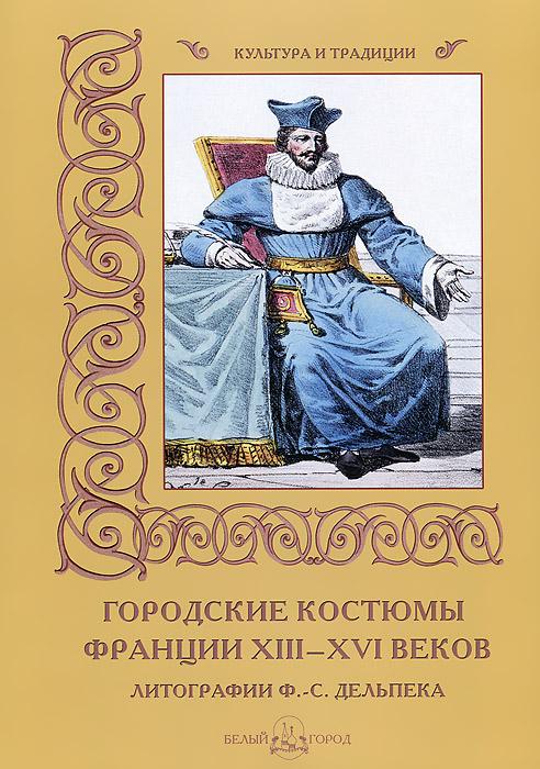 М. Мартиросова Городские костюмы Франции XIII–XVI веков