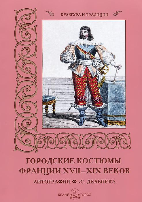 М. Мартиросова Городские костюмы Франции XVII–XIX веков