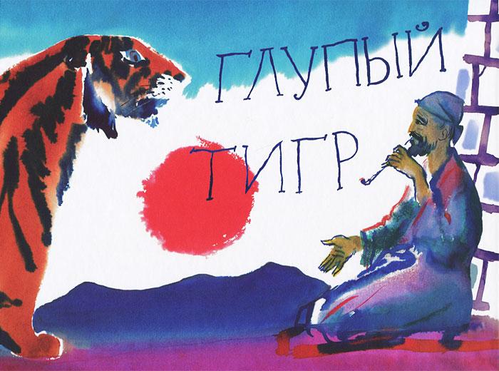 Глупый тигр весенний тигр