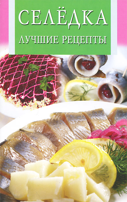 Селедка. Лучшие рецепты плотникова т такие вкусные салаты…