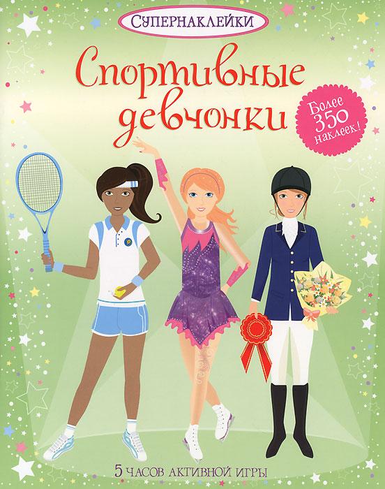 Фиона Ватт Спортивные девчонки
