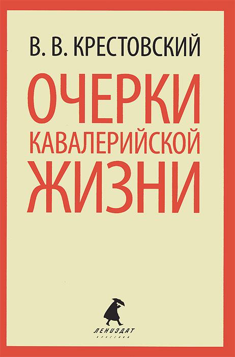 Фото В. В. Крестовский Очерки кавалерийской жизни