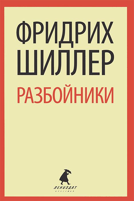 Фридрих Шиллер Разбойники ISBN: 978-5-4453-0389-3 фридрих шиллер коварство и любовь аудиоспектакль