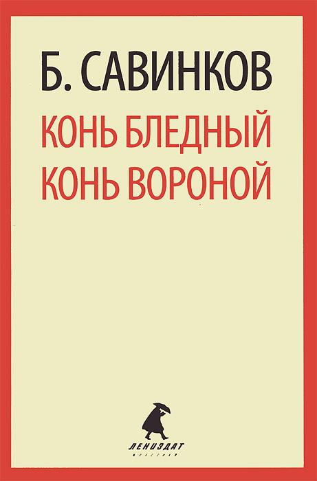 Б. Савинков Конь бледный. Конь вороной книги эксмо конь и его мальчик