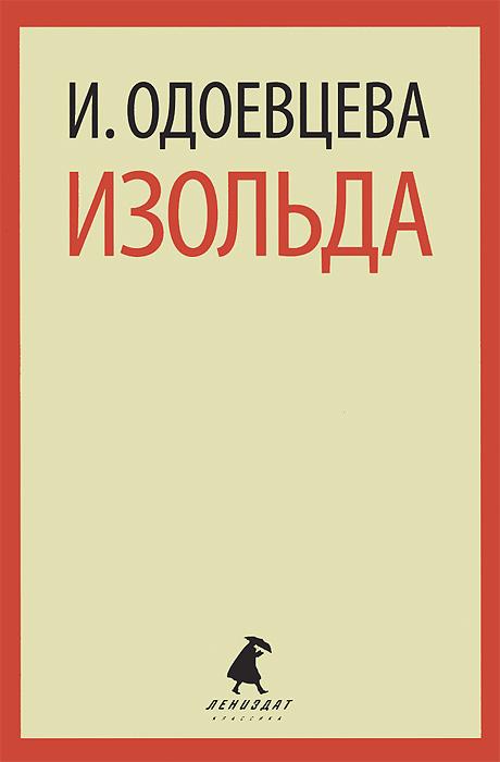 И. Одоевцева Изольда