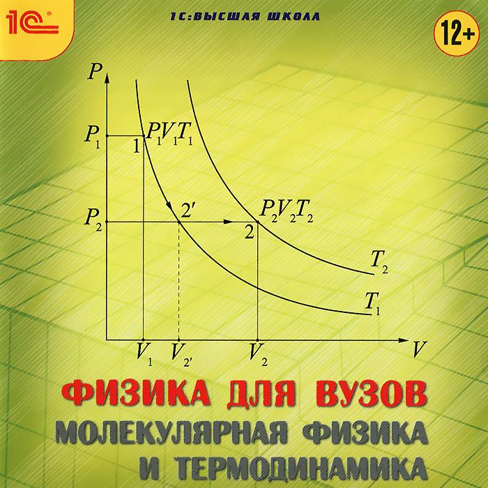 1С: Высшая школа. Физика для вузов. Молекулярная физика и термодинамика физика для вузов молекулярная физика и термодинамика