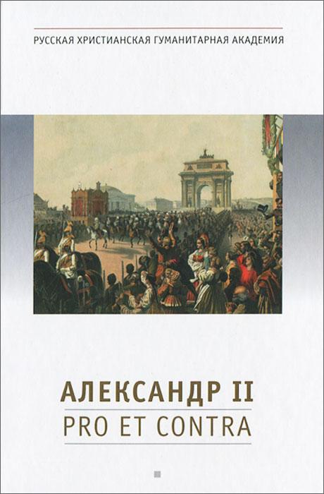 Александр II,Романовы, династия Александр II. Pro et contra