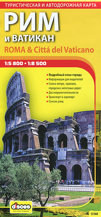 Рим и Ватикан. Автодорожная и туристическая карта туристическая и автодорожная карта великий новгород и пригороды