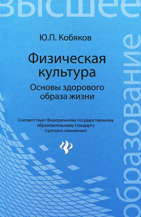 Zakazat.ru: Физическая культура. Основы здорового образа жизни. Ю. П. Кобяков