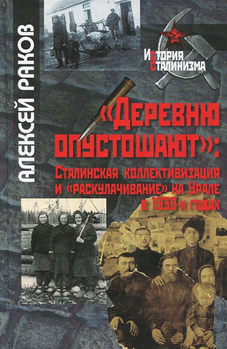 Алексей Раков Деревню опустошают. Сталинская коллективизация и раскулачивание на Урале в 1930-х годах evans evans ev006ewhfq09