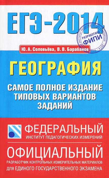 Соловьева Ю.А., Барабонов В.В ЕГЭ-2014. География. Самое полное издание типовых вариантов заданий