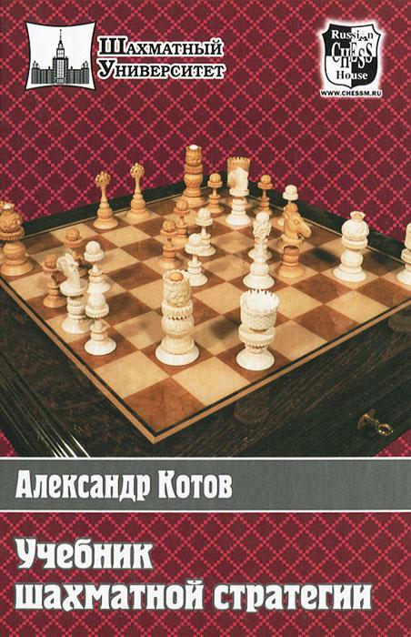 Александр Котов Учебник шахматной стратегии книга мастеров