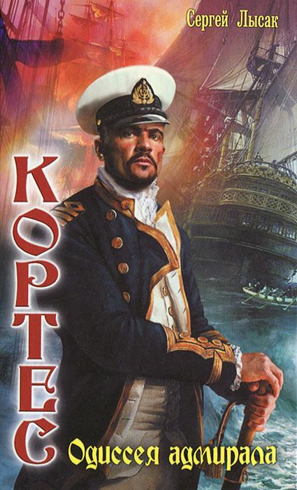 Сергей Лысак Кортес. Одиссея адмирала