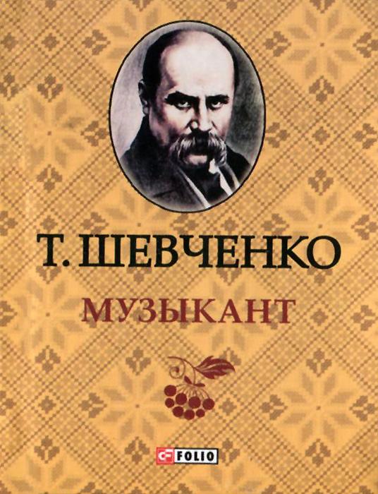 Т. Шевченко Музыкант (миниатюрное издание) испанская эпиграмма миниатюрное издание