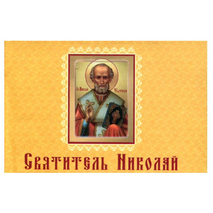 Святитель Николай (миниатюрное издание на магните) николай копылов ради женщин