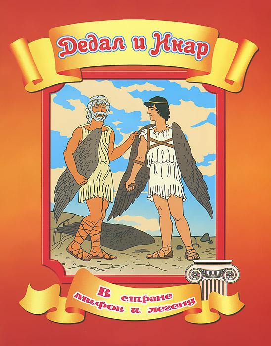 Дедал и Икар