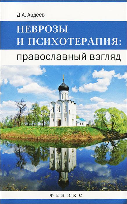 Д. А. Авдеев Неврозы и психотерапия. Православный взгляд