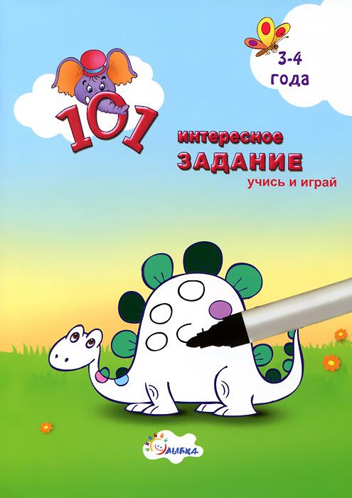 101 интересное задание. Учись и играй. 3-4 года