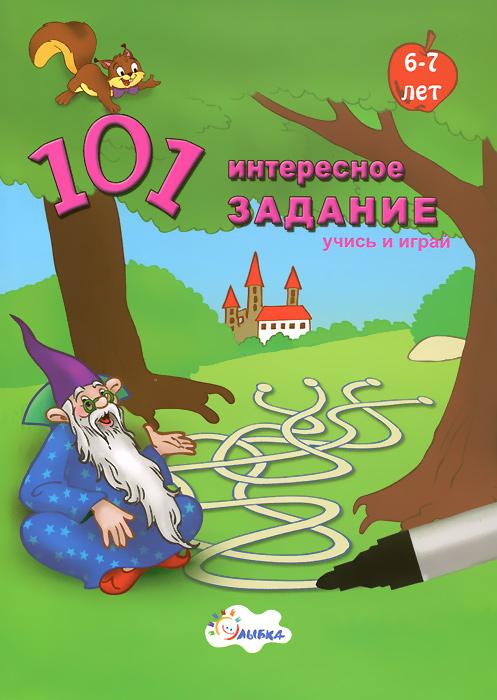 Zakazat.ru: 101 интересное задание. Учись и играй. 6-7 лет