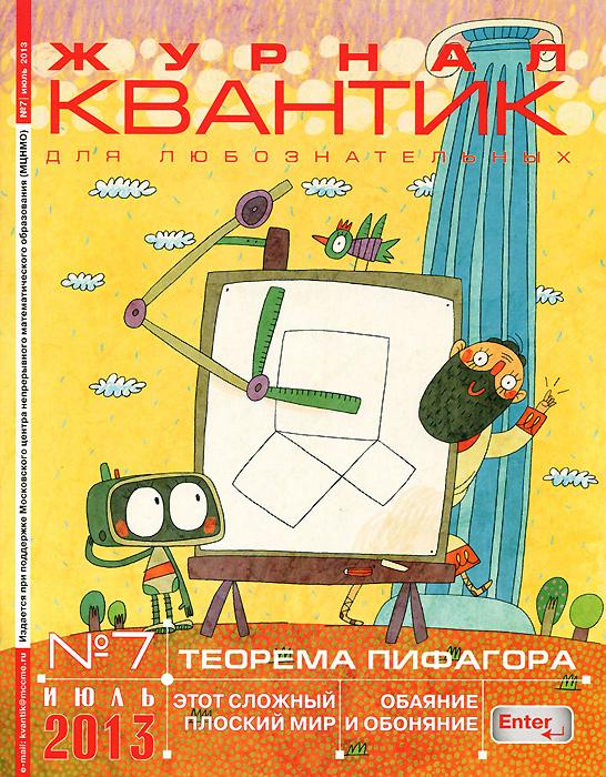 Квантик, №7, июль 2013 цена 2017