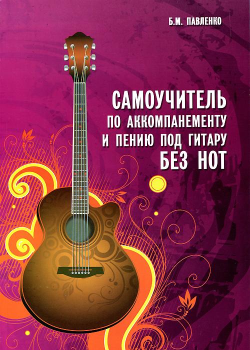 Б. М. Павленко Самоучитель по аккомпанементу и пению под гитару veston gs001 подставка под гитару