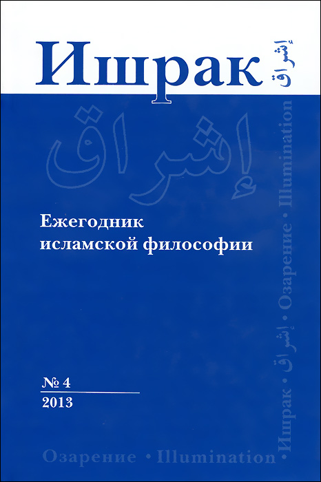 Янис Эшотс Ишрак. Ежегодник исламской философии, №4, 2013 / Ishraq: Islamic Philosophy Yearbook, №4, 2013