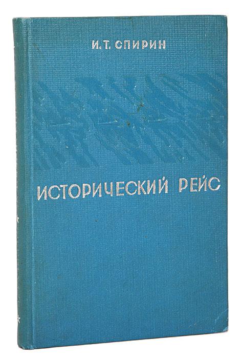 Исторический рейс. Очерки о полете на Северный Полюс полюс abb 1sca105461r1001