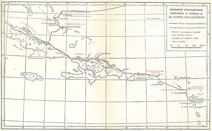 Скачать Путешествия Христофора Колумба. Дневники. Письма. Документы быстро