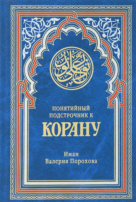 Понятийный подстрочник к Корану. Иман Валерия Порохова