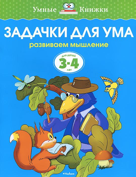 О. Н. Земцова Задачки для ума. Развиваем мышление. Для детей 3-4 лет