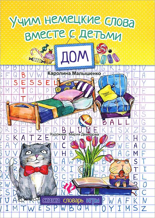 Каролина Малышенко Учим немецкие слова вместе с детьми. Дом