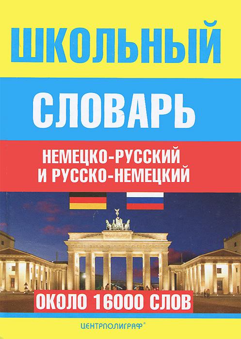 Н. Прокопьева,Е. Плисов Школьный немецко-русский и русско-немецкий словарь