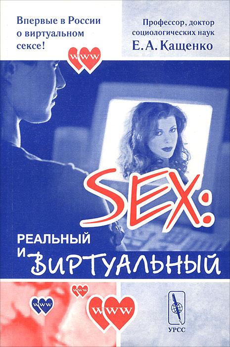 Е. А. Кащенко Sex. Реальный и виртуальный