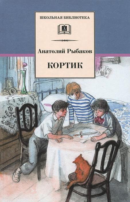 Анатолий Рыбаков Кортик рыбаков анатолий наумович кортик повесть