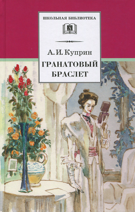 А. И. Куприн Гранатовый браслет ISBN: 978-5-08-005518-8 а и куприн резеда