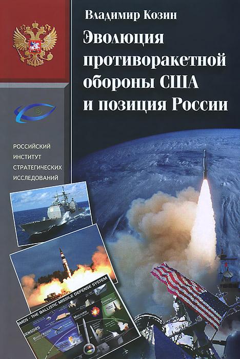 Фотография Владимир Козин Эволюция противоракетной обороны США и позиция России (1945-2013)