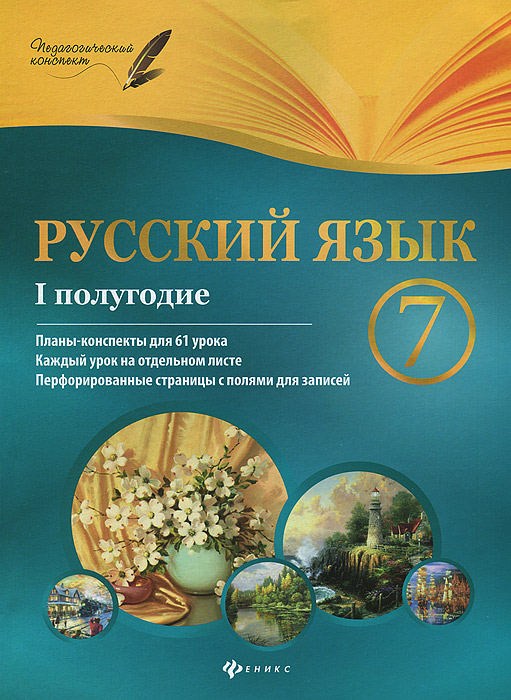 И. М. Халабаджах Русский язык. 7 класс. 1 полугодие тарифные планы