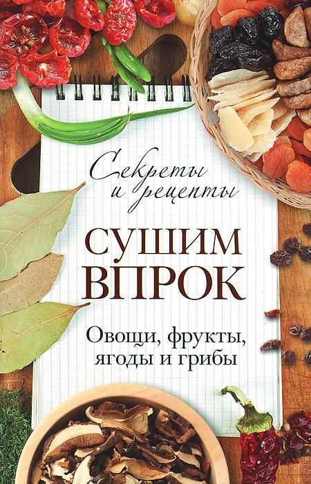 Сушим впрок. Овощи, фрукты, ягоды и грибы свежие плоды овощи и фруктовые соки