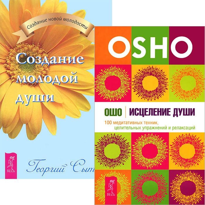 Zakazat.ru: Исцеление души. Создание молодой души (комплект из 2 книг). Ошо, Георгий Сытин