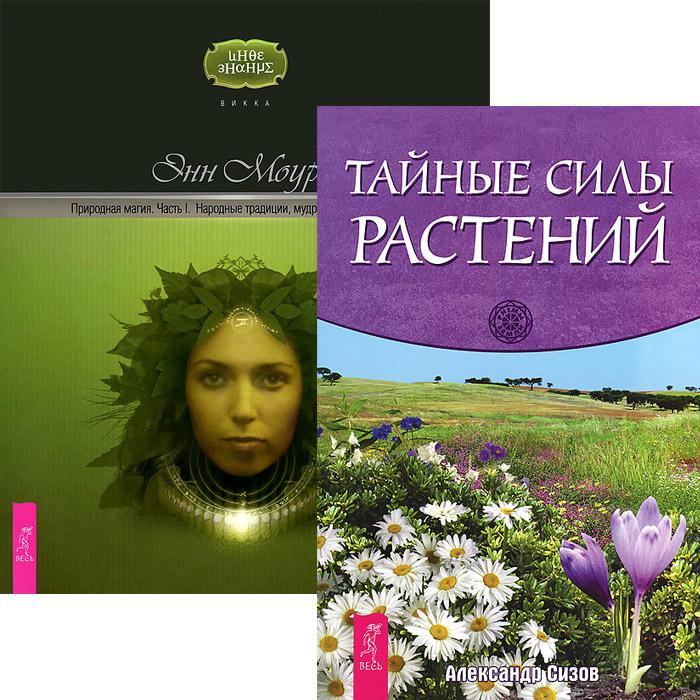 Александр Сизов, Энн Моура Тайные силы растений. Природная магия. Часть 1 (комплект из 2 книг)