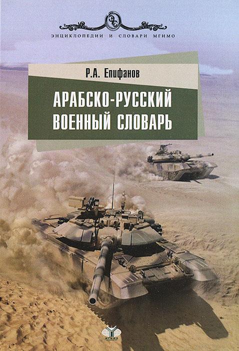 Р. А. Епифанов Арабско-русский военный словарь