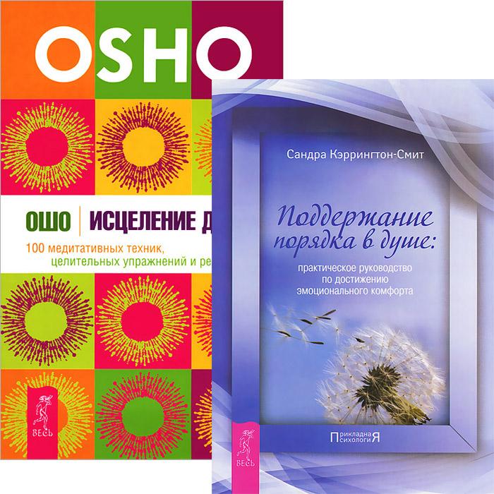 Исцеление души. Поддержание порядка в душе (комплект из 2 книг). Ошо, Сандра Кэррингтон-Смит