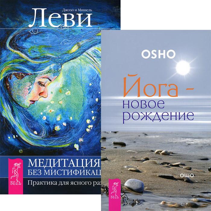 Йога-новое рождение. Медитация - без мистификаций (комплект из 2 книг). Ошо, Джоэл и Мишель Леви